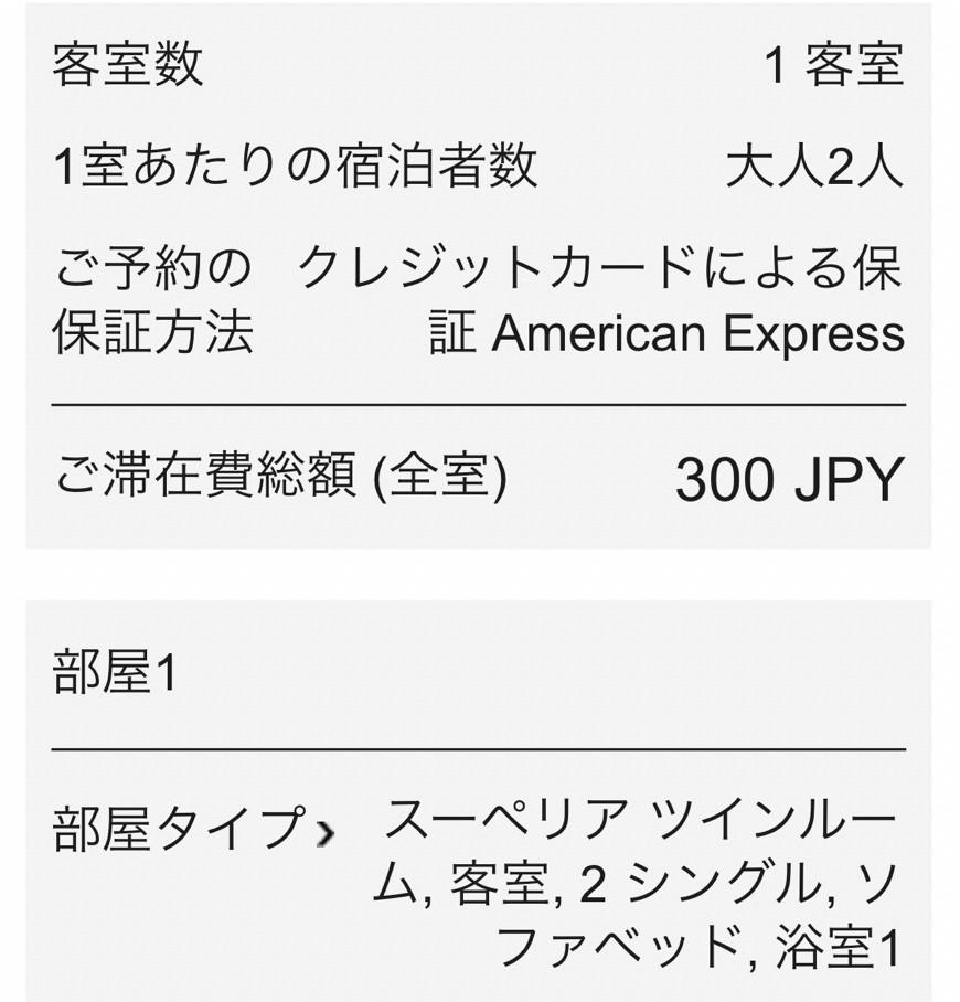 軽井沢マリオットホテル入湯税