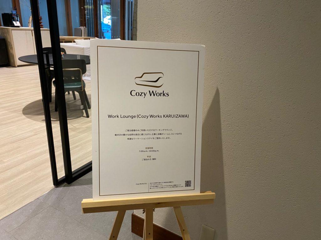 Work Lounge(Cozy Works KARUIZAWA)